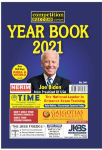 Bestseller Yearbooks 2021 - Review - TechBuy.in